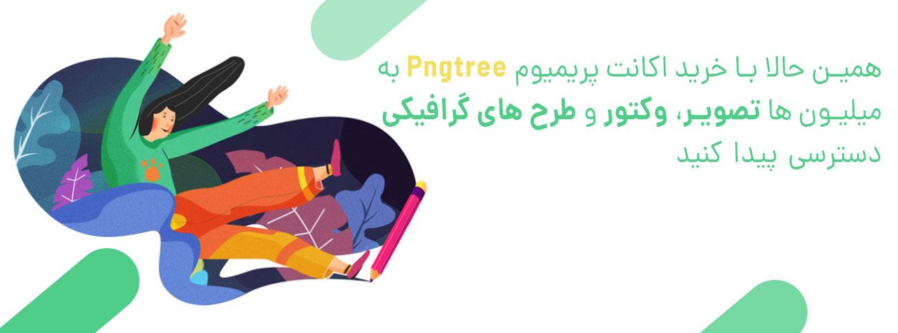 سایت pngtree