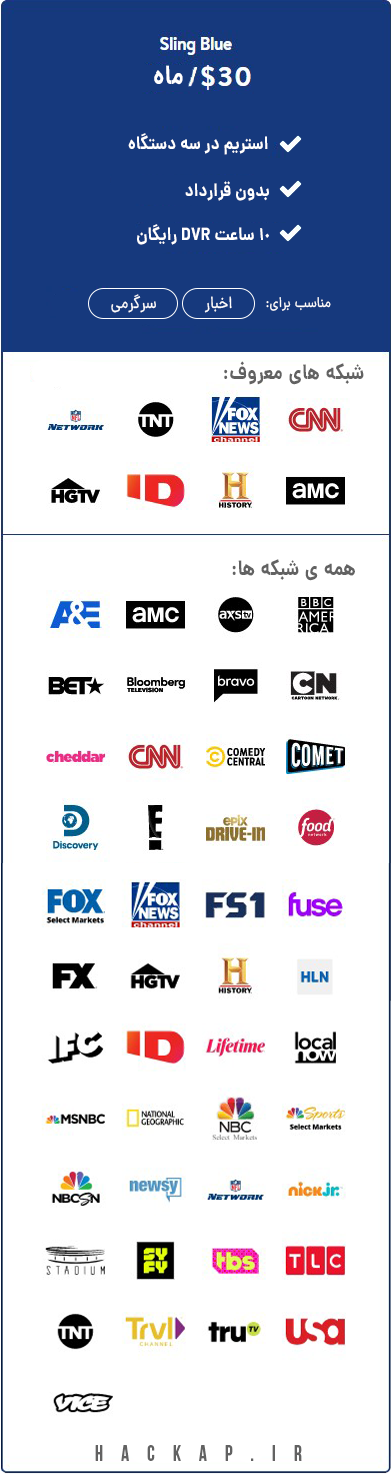 خرید اکانت sling tv